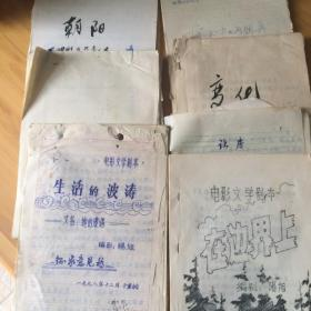 著名电影编剧作家 杨旭手稿(变化 密林中的两个兵 生活的波涛 是人就要象个人 朝阳 让房 啊 是他)7本手稿