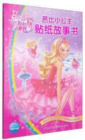 芭比小公主贴纸故事书:粉红舞鞋
