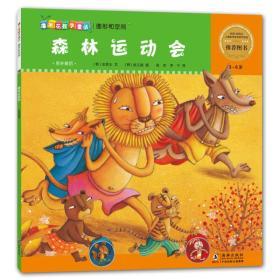 爆米花数学童话:森林运动会(3-6岁)