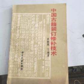 中国古藉装订修补技术
