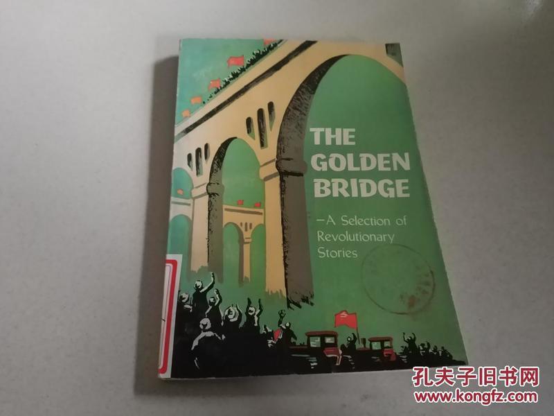 THE GOLDEN BRIDGE(英文)