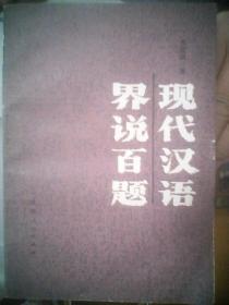 现代汉语界说百题