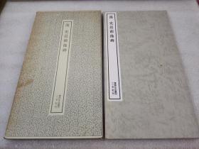 《汉 史晨前后碑》【二玄社 书迹名品丛刊】1986年19刷 平装一函一册全