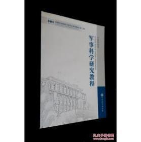 【正版现货】军事科学研究教程(第2版)