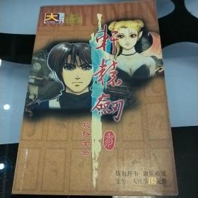 轩辕剑攻略全书