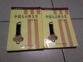 中国大百科全书:普及本.心理学