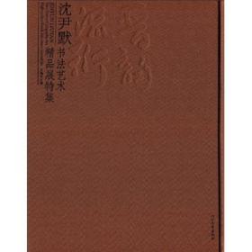晋韵流衍:沈尹默书法艺术精品展特集