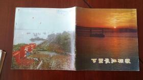 万里长江横渡,纪念毛主席横渡长江10周年各地纪念活动画册(封底盖样书戳)