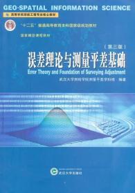 误差理论与测量平差基础(第三版)武汉大学