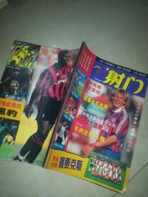 射门 ---足球风云 (超级足球丛书第一辑 )+  +  体育之春--射门1996 5  +1996年6   +  1996年 7  +  射门(2004年1.2月新春合刊号 +体育之春1999年增刊 迈克尔 乔丹 +逐鹿日韩   7本合售  书如图片