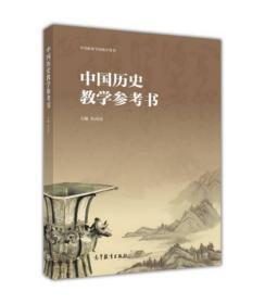 中国历史教学参考书/中等职业学校教学用书