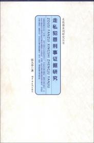 走私罪系列研究丛书:走私犯罪刑事证据研究