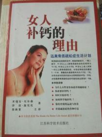 女人补钙的理由:远离骨质疏松症生活计划
