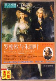 WDC  英汉对照 《莎士比亚全集:罗密欧与朱丽叶》(馆藏品)