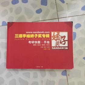 三道手绘娇子奖专辑 三道手绘•中国