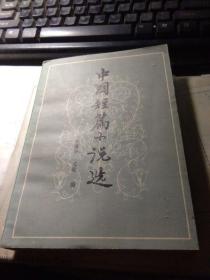 中国短篇小说选