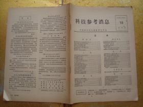 科技参考消息    1975  16