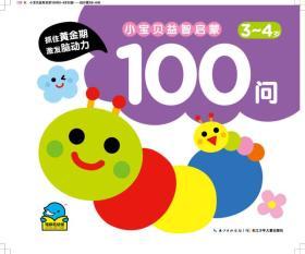 海豚低幼馆:小宝贝益智启蒙100问·3-4岁