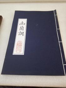 《影旧钞卷子本碣石调幽兰》(古逸丛书之二十四) 影印本(非筒子页)线装1册全
