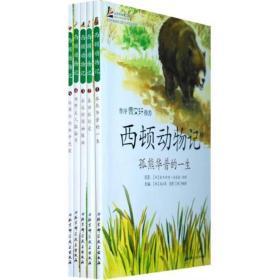 西顿动物记1:孤熊华普的一生