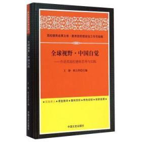 全球视野·中国自觉【塑封】
