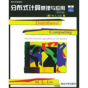 分布式计算原理与应用(影印版)