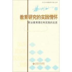 送书签tt-9787303180110-教育研究的实践情怀:职业教育理论和实践的反思
