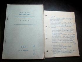 1959年《中国人民大学自然科学基础教研室化学讲义》封面有哲学系康洪武.签名.附/康洪武先生化学笔记一本