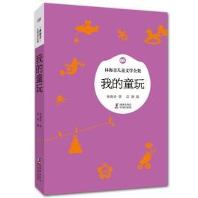 林海音儿童文学全集:我的童玩