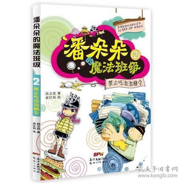 潘朵朵的魔法班级(2):禁止吃泡泡糖令