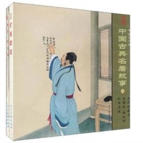 中国古典名著故事(2)(精品连环画)(套装共3册) 漫画书 卡通书 儿童书籍 白雪,洛干,张再学