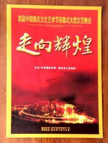 节目单 首届中国重庆文化艺术节闭幕式大型文艺晚会《走向辉煌》