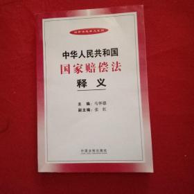 中华人民共和国国家赔偿法释义