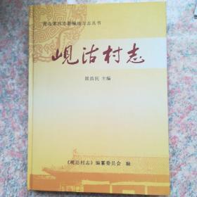岘沽村志,青岛莱西市新编地方志丛书