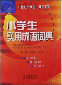 小学生实用成语词典黄德生辽宁教育出版社9787538267921