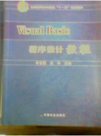 Visual Basic程序设计教程 李言照 9787109114081