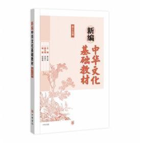 新编中华文化基础教材(第十五册)