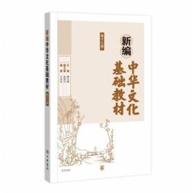 新編中華文化基礎教材:第十七冊