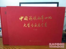 中国海峡两岸四地大型书画展全集 (上册)【带盒套】
