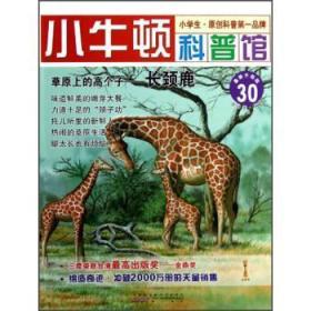 小牛顿科普馆30--草原上的高个子 长颈鹿