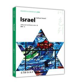 体验世界文化之旅阅读文库——以色列