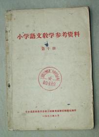 小学语文教学参考资料   第十册   宁乡县革命委员会   1972年