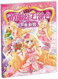 俏丽公主涂色(第二辑):完美新娘