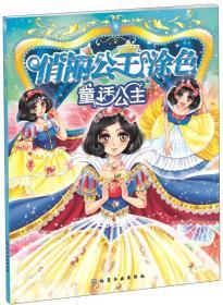 俏丽公主涂色(第二辑):童话公主