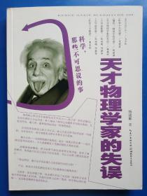 科学,那些不可思议的事:天才物理学家的失误