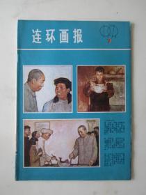 79年《连环画报》7