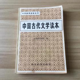 中国古代文学读本