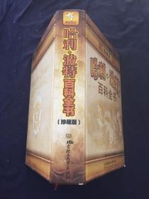 哈利·波特百科全书(珍藏本)