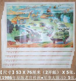 印刷品:《1986年原版老宣传画●军事大演习》5张,一版一印。【尺寸】53 X 76厘米(2开纸)。