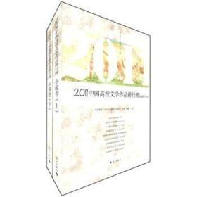 2011中国年度高校文学排行榜
